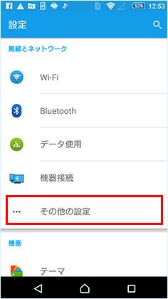 WiFi接続の設定方法 Android(ア...